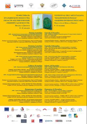 Programma VII Festival dell'arte italiana a Mosca