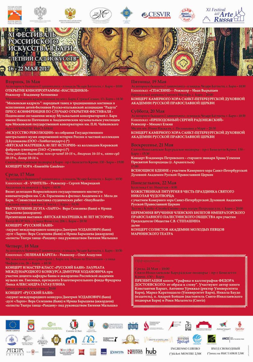 хi-festival-dellarte-russa-bari-giardino-estivo-delle-arti-programma-RU