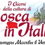 Giornate della cultura di Mosca in Italia, Bari.