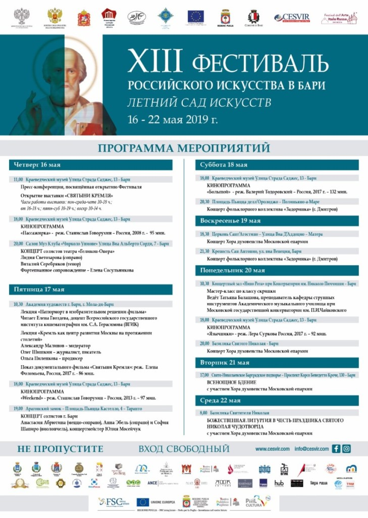 programma rus